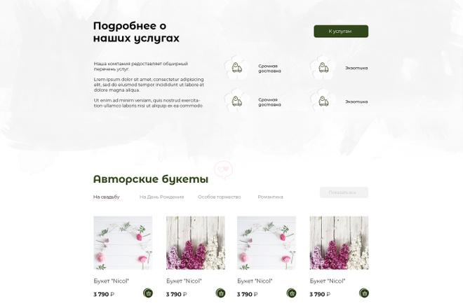 Дизайн одного блока Вашего сайта в PSD 77 - kwork.ru
