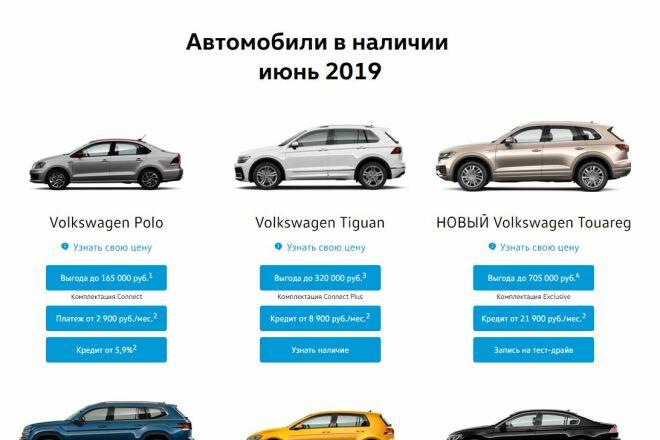 Скопировать Landing page, одностраничный сайт, посадочную страницу 62 - kwork.ru