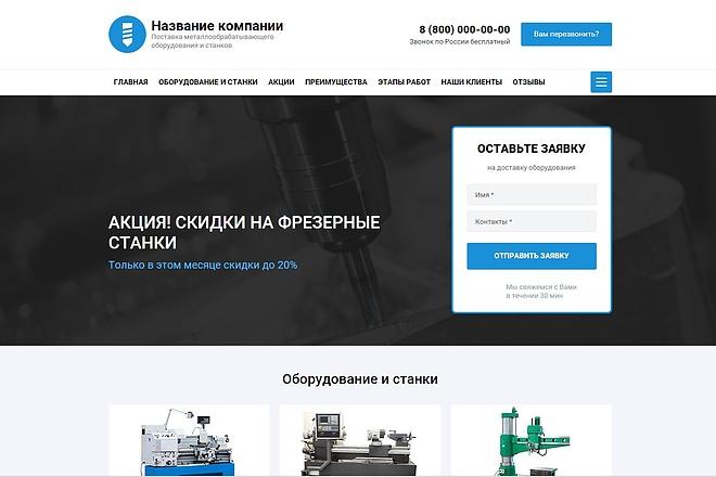 Скопирую Landing Page, Одностраничный сайт 88 - kwork.ru