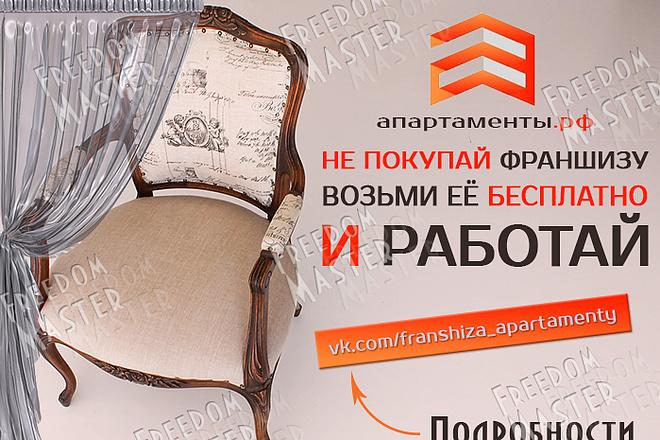 Разработаю 3 promo для рекламы ВКонтакте 26 - kwork.ru