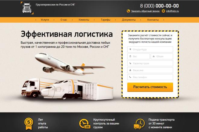 Копия любого landing page с установкой панели управления 6 - kwork.ru