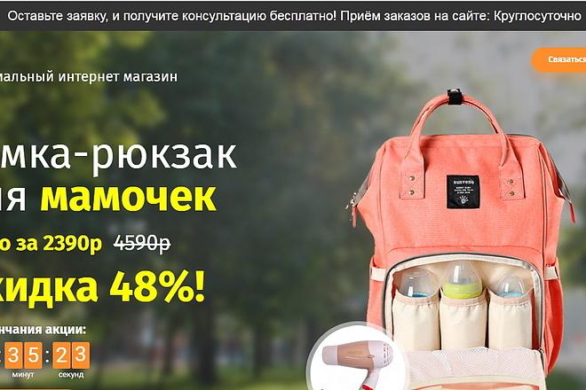 Копия товарного лендинга плюс Мельдоний 53 - kwork.ru