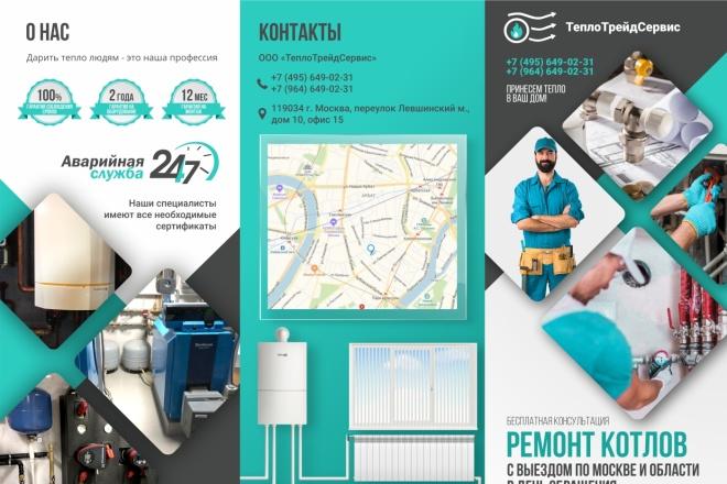 Разработка дизайна буклетов 2 - kwork.ru