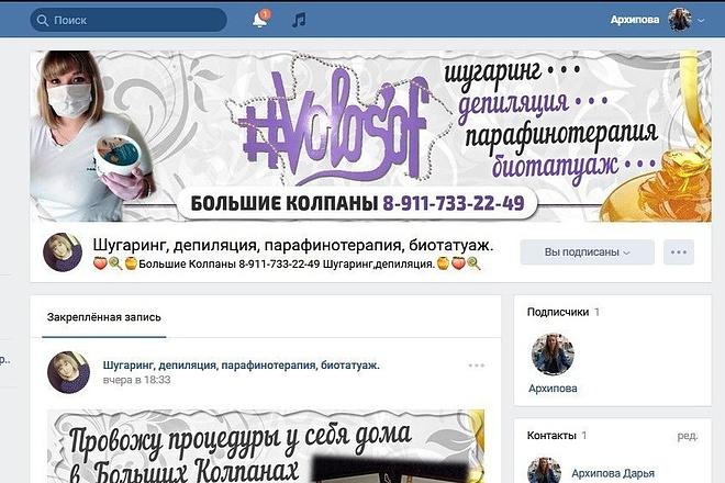 Оформлю группу ВК - обложка, баннер, аватар, установка 80 - kwork.ru
