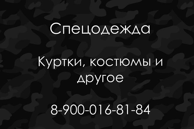 Озвучка вашей рекламы или текста 1 - kwork.ru