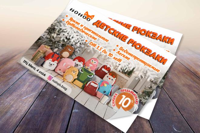 Создам листовку, флаер 4 - kwork.ru