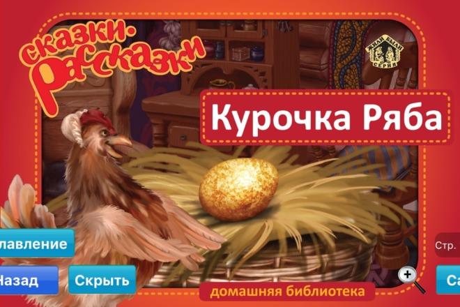 Разработка игрового концепта рекламной игры, мобильные платформы 3 - kwork.ru