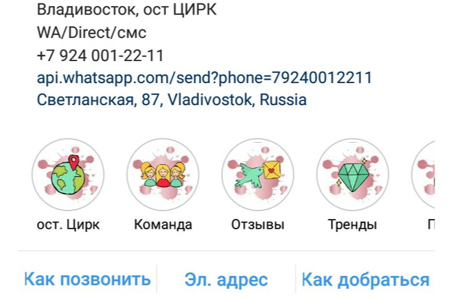 Обложки для актуальных сториз 32 - kwork.ru