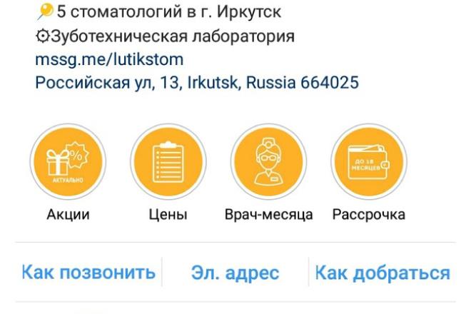 Обложки для актуальных сториз 30 - kwork.ru