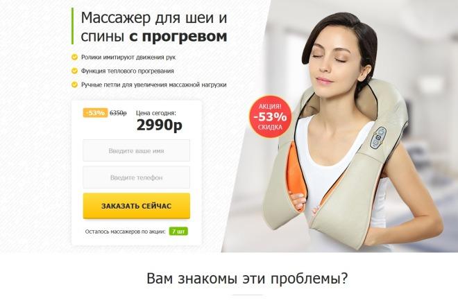Копии двух лендингов из каталогов товарных CPA за 500 рублей 5 - kwork.ru