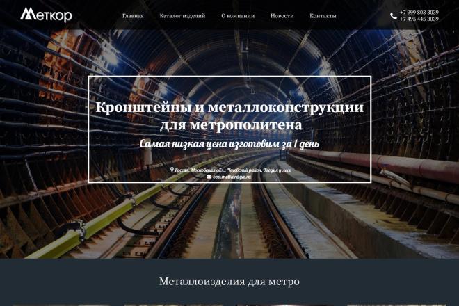 Создам продающий лендинг 1 - kwork.ru