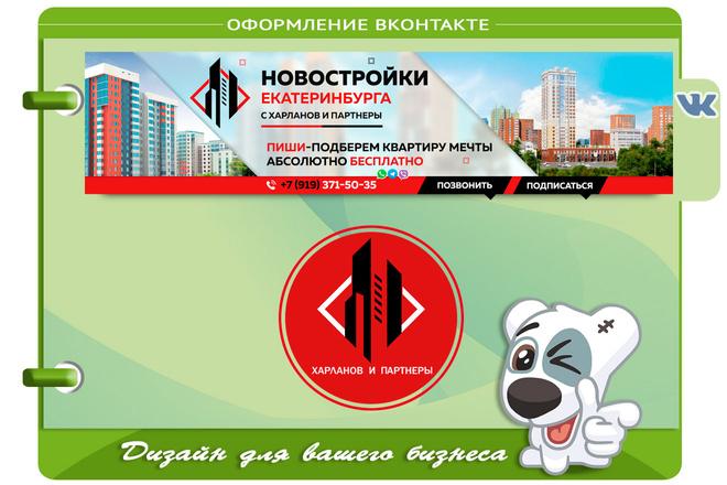 Оформлю вашу группу ВКонтакте 47 - kwork.ru