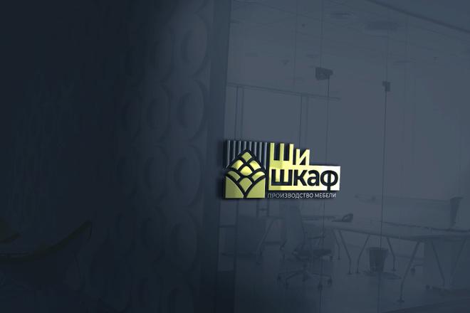 Разработаю современный логотип. Дизайн лого 49 - kwork.ru