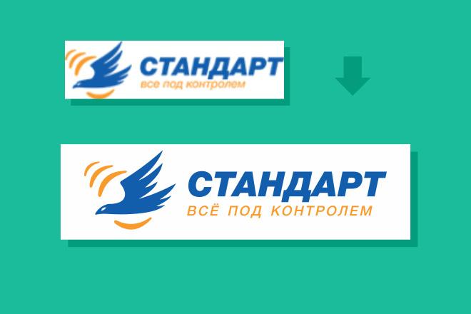 Преобразую в вектор растровое изображение любой сложности 26 - kwork.ru
