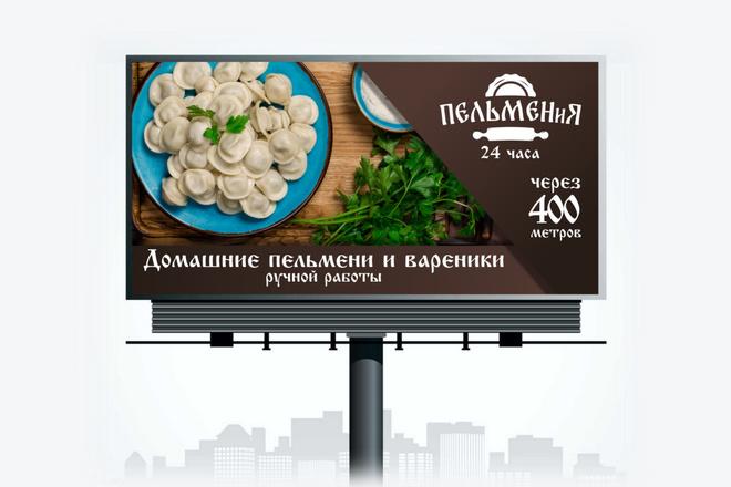 Яркий и заметный дизайн рекламы для широкоформатной печати 3 - kwork.ru