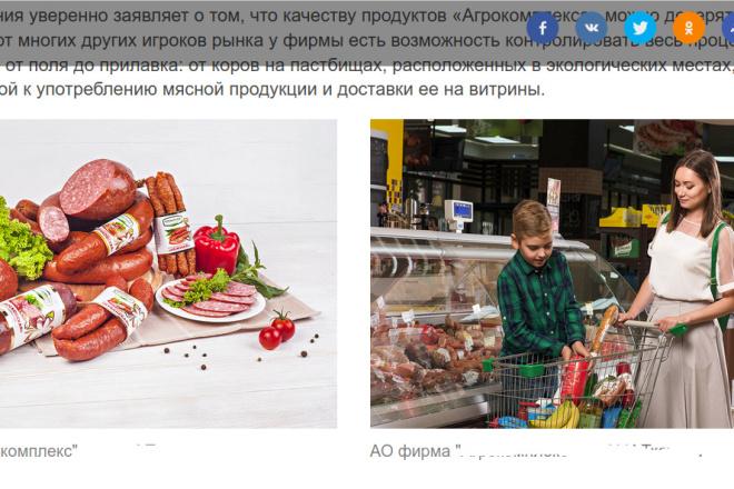 Скопирую страницу любой landing page с установкой панели управления 27 - kwork.ru