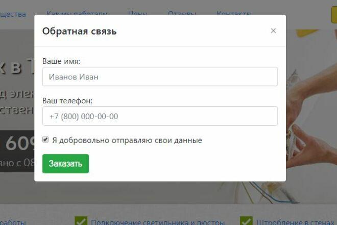 Доделаю html и сss код вашего сайта 15 - kwork.ru