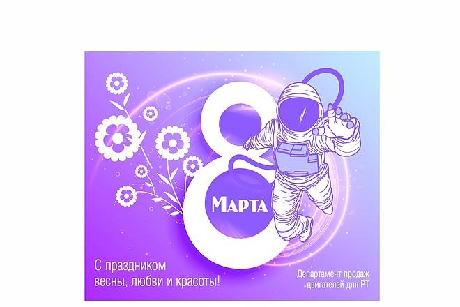 Сделаю открытку 79 - kwork.ru