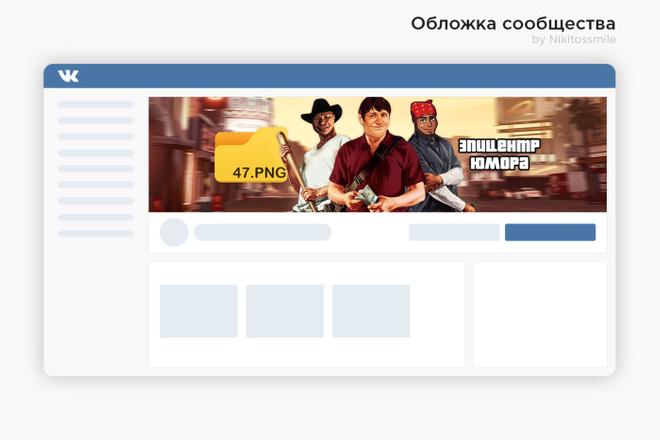 Профессиональное оформление вашей группы ВК. Дизайн групп Вконтакте 8 - kwork.ru