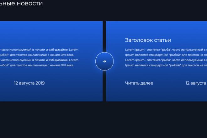 Сверстаю сайт по любому макету 56 - kwork.ru
