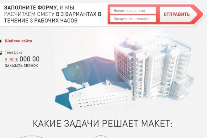 Вышлю коллекцию из 339 шаблонов Landing page + 23 PSD 3 - kwork.ru