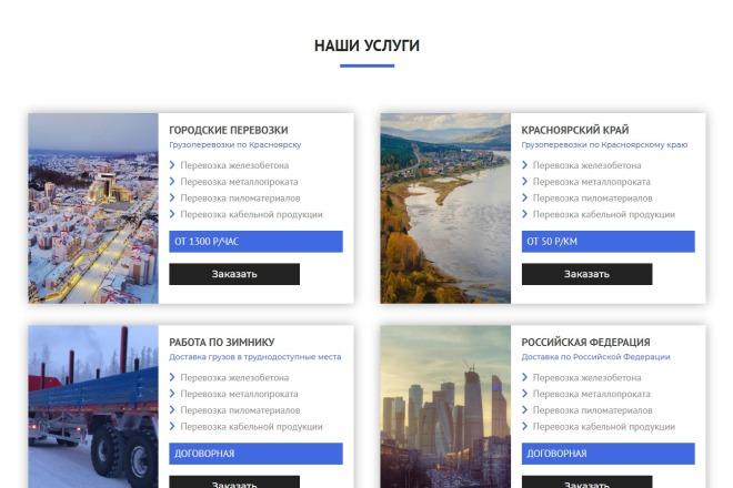Landing Page с 0 + дизайн 13 - kwork.ru