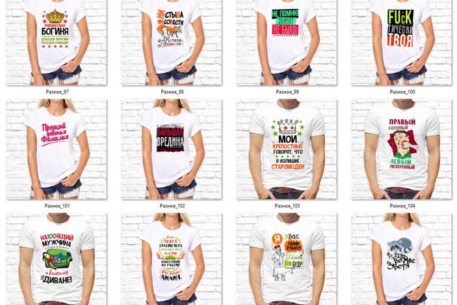 3729 принтов для футболок на русском языке в формате PNG, CDR, JPEG 4 - kwork.ru