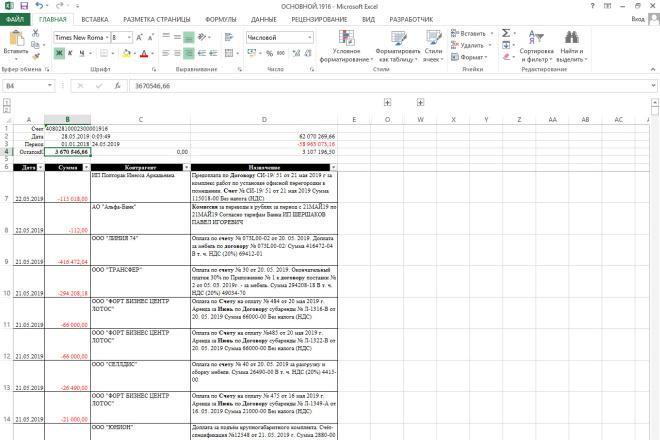 Напишу макрос на VBA для Excel 119 - kwork.ru
