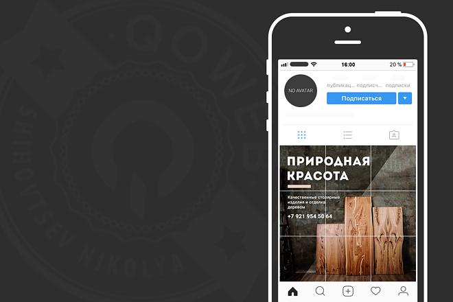 Сделаю продающий Instalanding для инстаграм 95 - kwork.ru