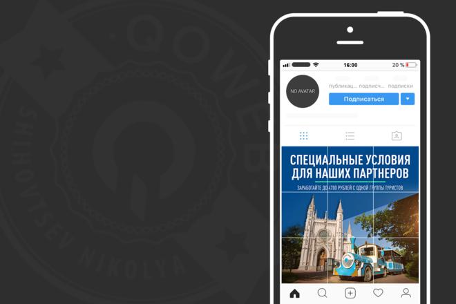 Сделаю продающий Instalanding для инстаграм 92 - kwork.ru