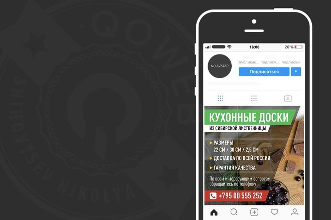 Сделаю продающий Instalanding для инстаграм 87 - kwork.ru