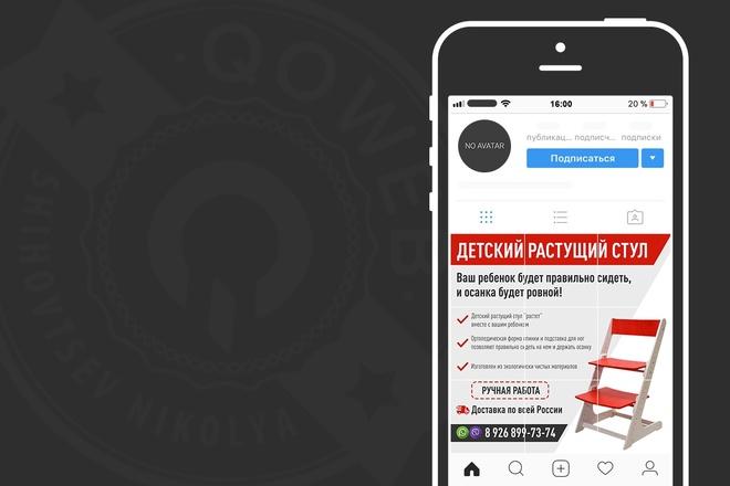 Сделаю продающий Instalanding для инстаграм 83 - kwork.ru