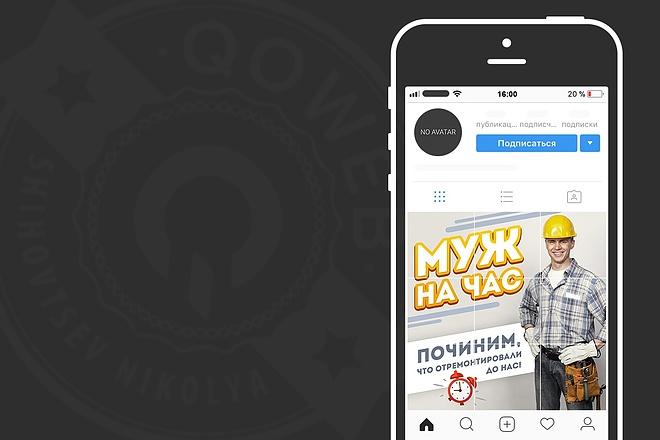 Сделаю продающий Instalanding для инстаграм 78 - kwork.ru