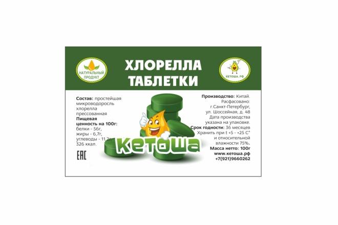 Сделаю дизайн этикетки 58 - kwork.ru