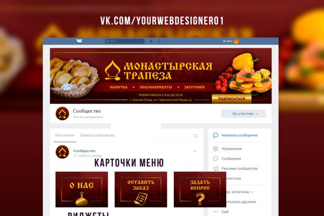 Оформление соц сетей 2 - kwork.ru