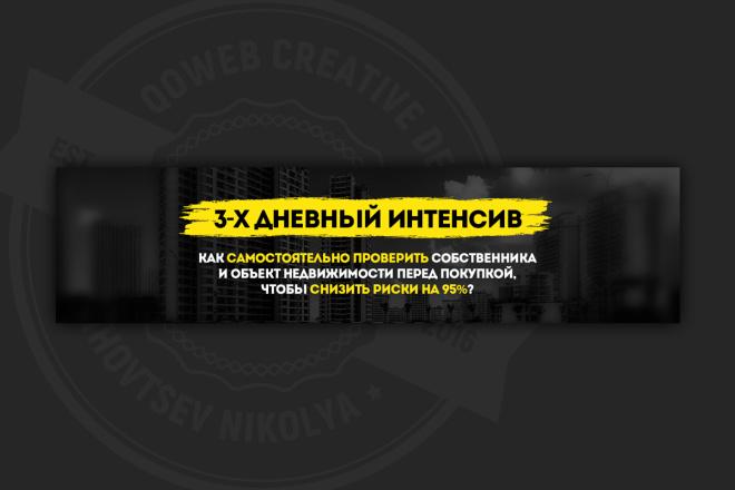 Сделаю качественный баннер 42 - kwork.ru