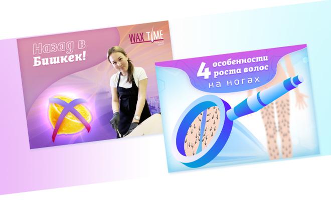 Создам 3 уникальных рекламных баннера 50 - kwork.ru