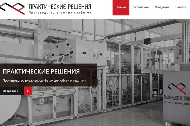 Создам сайт на WordPress 1 - kwork.ru