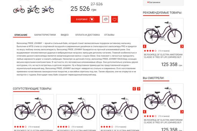 Уникальный дизайн сайта для вас. Интернет магазины и другие сайты 187 - kwork.ru
