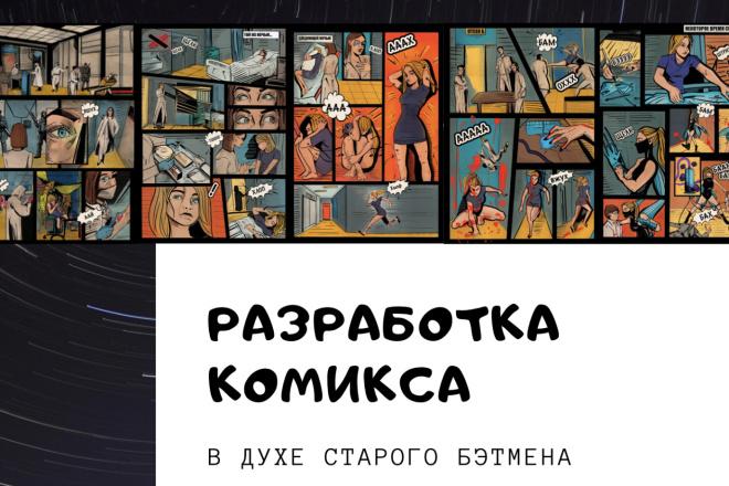 Создание иллюстрации в любой стилизации 24 - kwork.ru