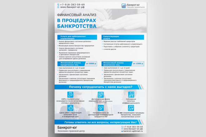 Яркий дизайн коммерческого предложения КП. Премиум дизайн 53 - kwork.ru