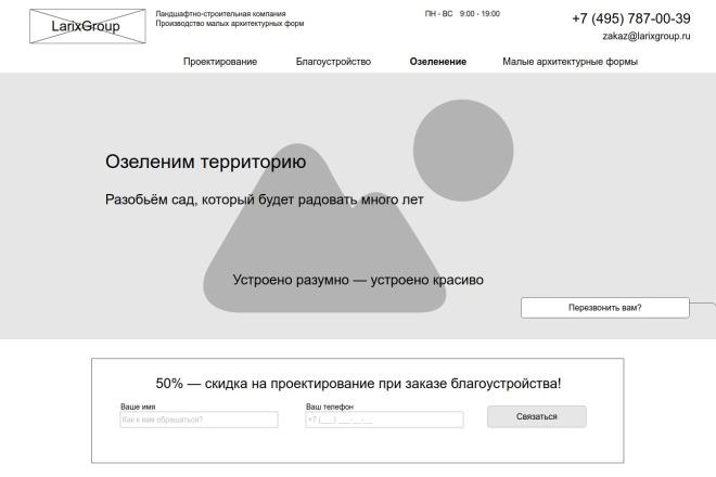 Прототип + текст лендинга 13 - kwork.ru
