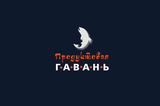 Сделаю стильный именной логотип 117 - kwork.ru