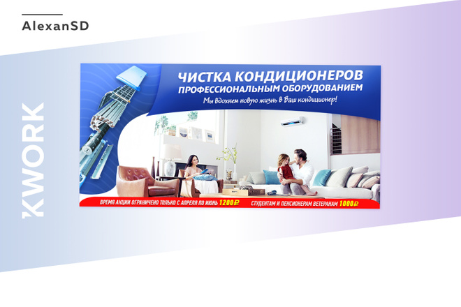 Создам 3 уникальных рекламных баннера 11 - kwork.ru