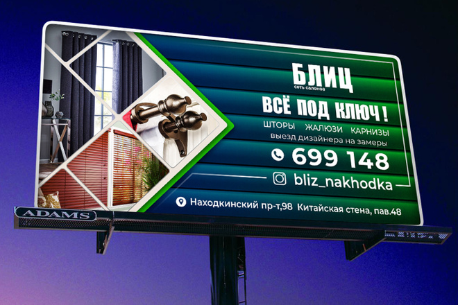 Разработаю дизайн билборда 1 - kwork.ru