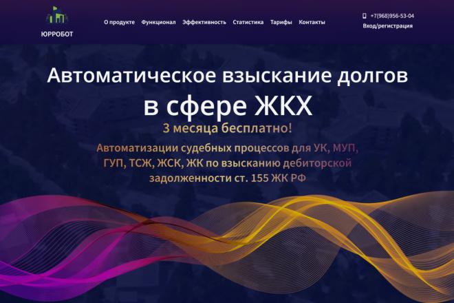 Внесение правок на сайт 2 - kwork.ru
