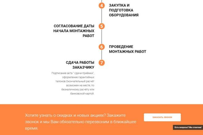 Создаю Лендинг на Тильде под ключ 28 - kwork.ru