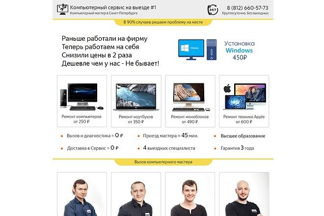 Скопирую Landing Page, Одностраничный сайт 92 - kwork.ru