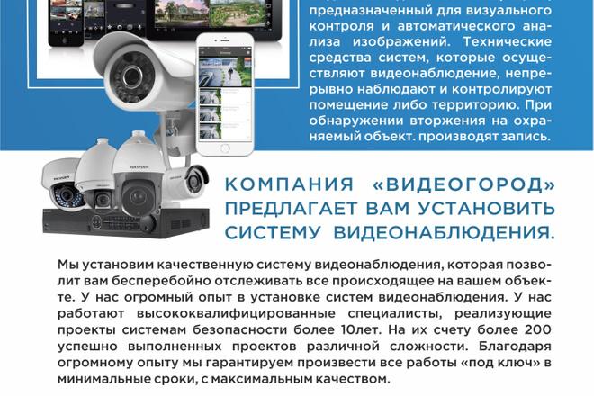 Дизайн - макет быстро и качественно 24 - kwork.ru