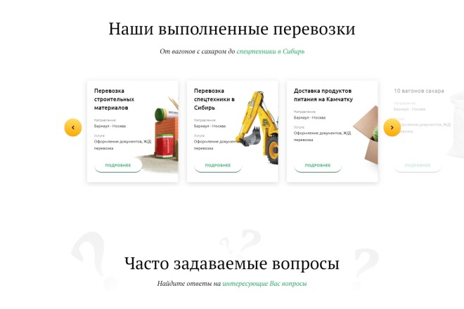 Адаптивная верстка сайта по дизайн макету 6 - kwork.ru